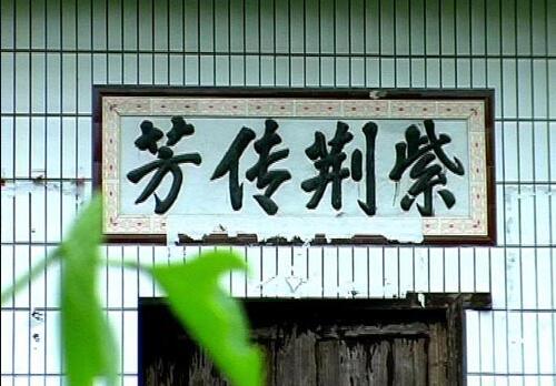 田氏的堂号:紫荆传芳的来历